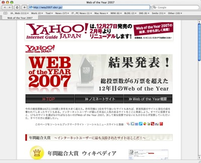 Web of the Year 2007