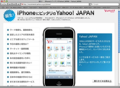 iPhone Yahoo